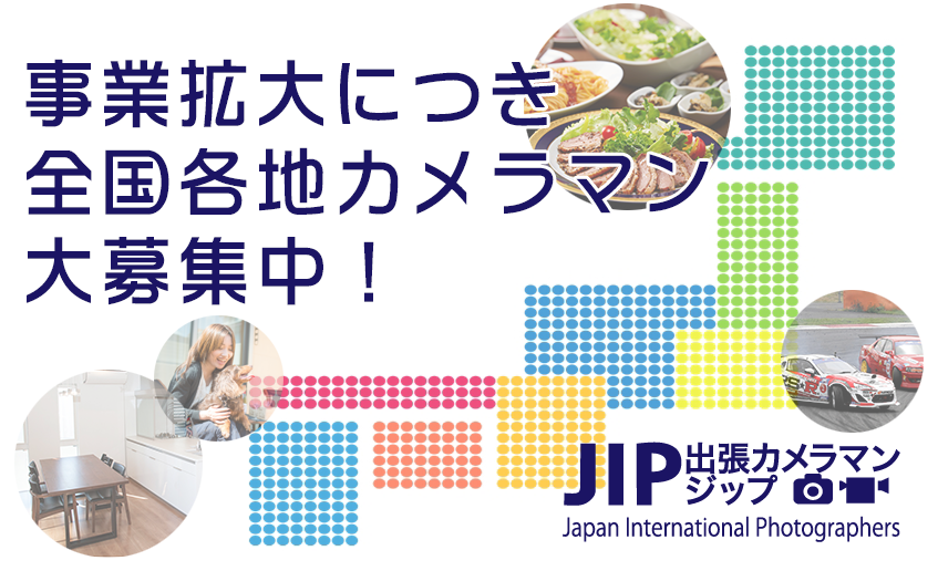 133d863e901bb ジップでは写真撮影・動画撮影両方のカメラマンを随時募集しております。地域は日本全国、全ての都道府県で活躍中の方を広く募集しています。