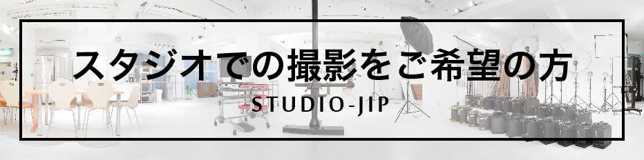 9ee97e484751d スタジオでの撮影をご希望の方! JIP(Japan International Photographers) カメラマンの出張写真撮影は全国派遣対応の JIPへ!